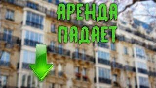 Аренда дешевеет. С чем связано снижение цен на съемное жилье в России?