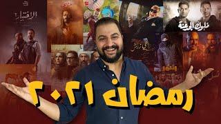 القائمه الرسميه لمسلسلات رمضان ٢٠٢١ و تفاصيل برنامج رامز جلال الجديد