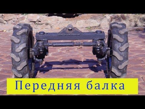 Передняя балка на МИНИТРАКТОР из мотоблока .Front Axle For Homemade Tractor
