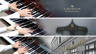 世界三大ピアノ弾き比べ!--ベヒシュタイン(C.BECHSTEIN)/スタインウェイ&サンズ(Steinway & Sons)/ベーゼンドルファー(Bosendorfer)--