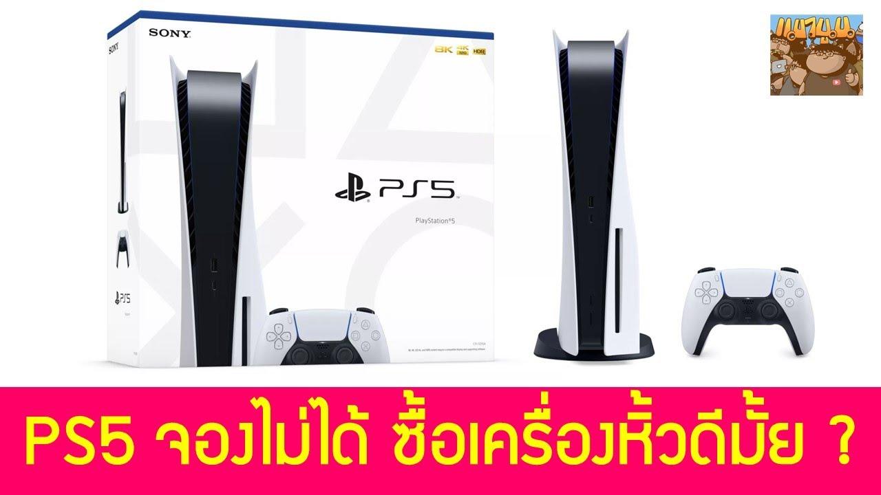 จอง PS5 ศูนย์ไทยไม่ทัน ซื้อเครื่องหิ้วดีมั้ย คุ้มรึเปล่า ?