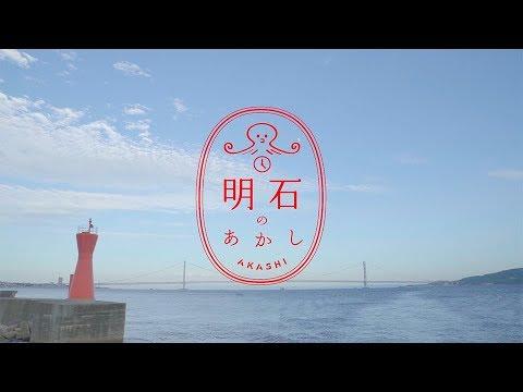 「明石城築城400年」特大ポスターが日本観光ポスターコンクールで入賞