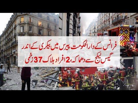 Explosion inside the bakery in the capital of France | پیرس بیکری کے اندر دھماکہ،2افرادہلاک37 زخمی