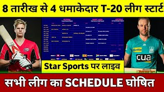 These 4 Biggest T20 League Will Start From August 2020 || Upcoming Cricket League August 2020