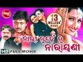 NARI NUHEN TU NARAYANI Odia Full Movie | Siddhant & Rachana | Sarthak Music