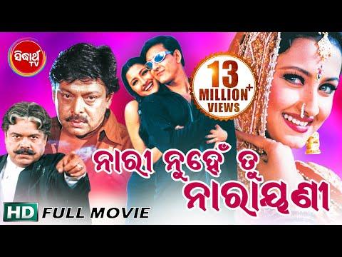 NARI NUHEN TU NARAYANI Odia Full Movie   Siddhant & Rachana   Sarthak Music   Sidharth TV