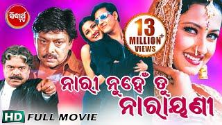 NARI NUHEN TU NARAYANI Odia Full Movie | Siddhant & Rachana | Sidharth TV