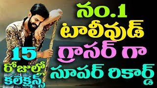 Rangasthalam 15 days box office collections │...