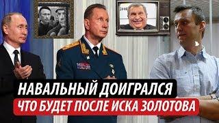 Навальный доигрался. Что будет после иска Золотова