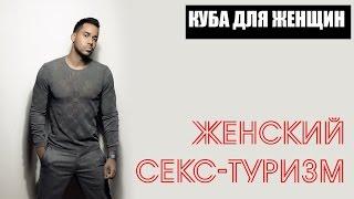 КУБА ДЛЯ ЖЕНЩИН   ЖЕНСКИЙ СЕКС-ТУРИЗМ НА КУБЕ HD