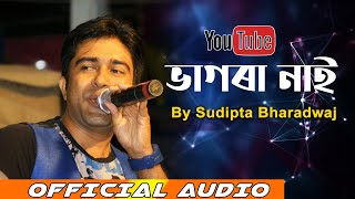 BHAGORA NAI || Latest Assamese Song || Sudipta Bharadwaj || 2020