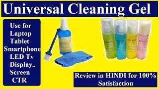 Universal Cleaning gel  for Laptop | Tablets | Smartphones | LED Display Screen | Review in HINDI