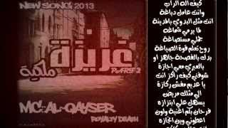 Royalty Death MC::AL~QAysER 2013 (( غريزة ملكية 2))