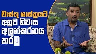 වාස්තු ශාස්ත්රයට අනුව නිවාස අලන්කරනය කරමු   31 - 08 - 2018   Siyatha TV Thumbnail
