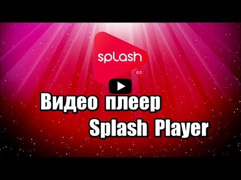Видео плеер Splash Player. Плеер для просмотра видео