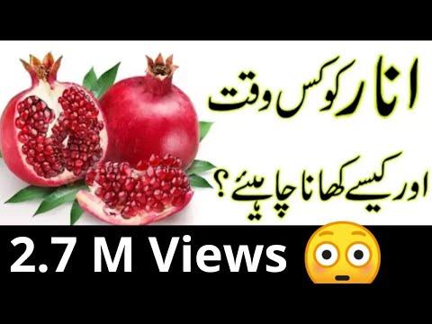 body treatment with Pomegranate | Pomegranate Benefits | Anar ke Faide urdu \ hindi |