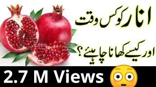 Pomegranate Benefits | Anar ke Fayde urdu \ hindi | body treatment with Pomegranate | انار کے فوائد