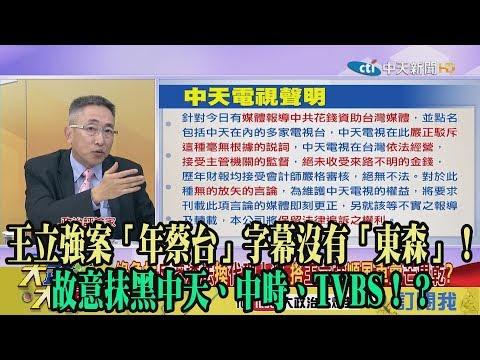 【精彩】王立強案「年蔡台」字幕沒有「東森」 故意抹黑中天、中時、TVBS