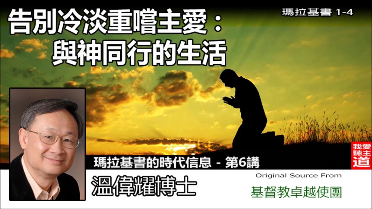 告別冷淡重嚐主愛 : 與神同行的生活 (瑪拉基書 1-4 ) - 溫偉耀博士 (瑪拉基書的時代信息-第6講) - YouTube