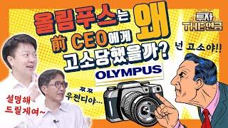 꿀잼 ESG사례 분석2탄! 지금은 사라진 전지현 카메라…