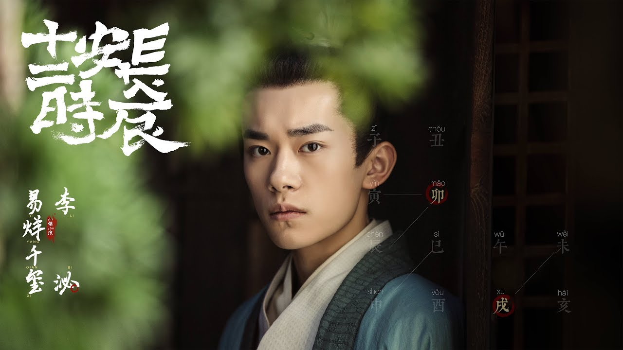 Hit Chinese TV series The Longest Day in Chang'an coming to a screen