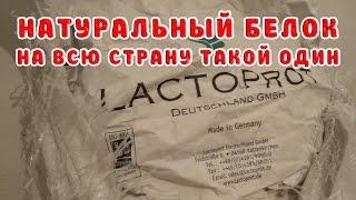 Видео-обзор: где покупать Лактомин 80 (КСБ)? — Where to buy Lactomin 80 (WPC 80%)?(, 2016-12-30T21:17:08.000Z)