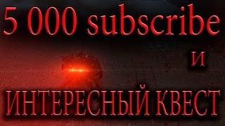 Fallout 4 Far Harbor Нас 5.000 и Интересный квест Красная смерть Subscibre 5000