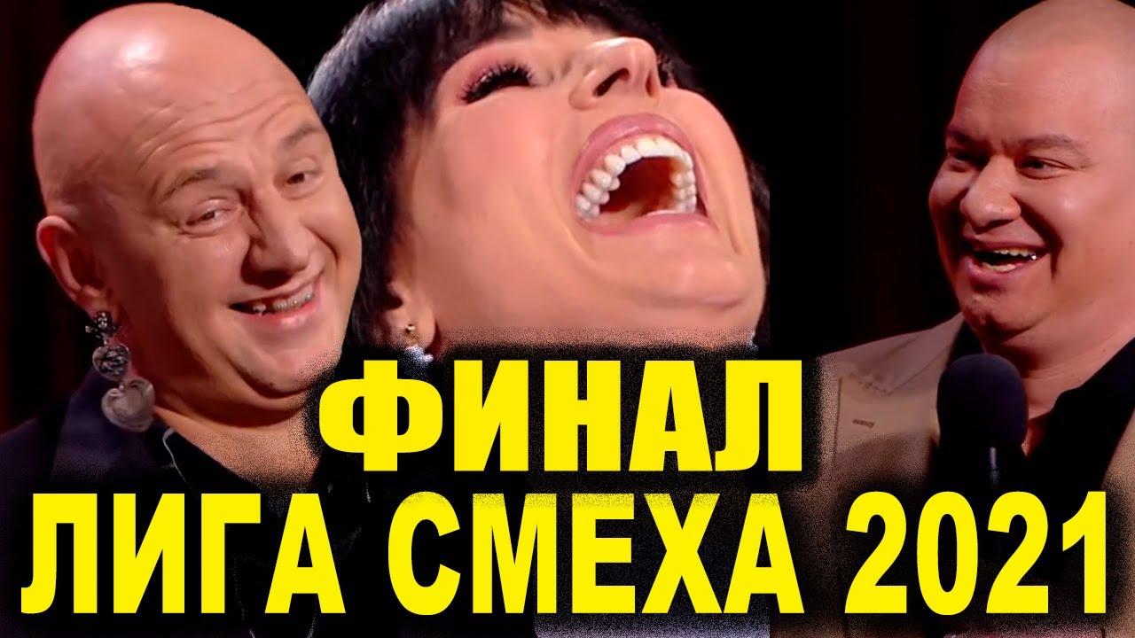 Сезон чемпионов ФИНАЛ ЛИГИ СМЕХА 2021 битва титанов супер приколы
