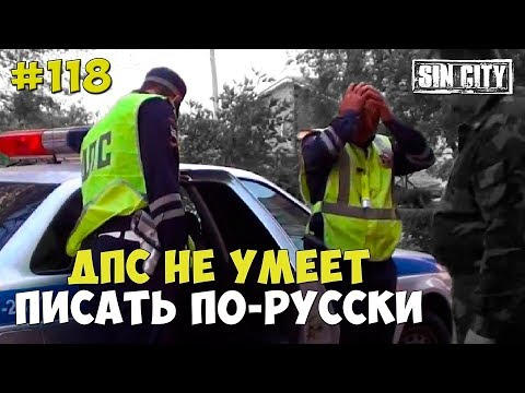 ГОРОД ГРЕХОВ 118 - ДПС НЕ УМЕЕТ ПИСАТЬ ПО-РУССКИ