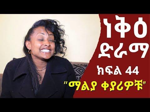 ነቅዕ ድራማ ክፍል 44 | Nek'e Ethiopian Sitcom Drama Part 44