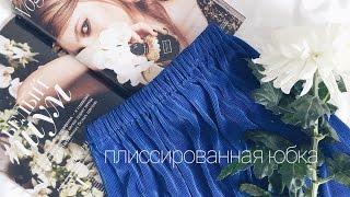 DIY | Шьём очень быстро и легко плиссированную юбку