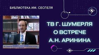 """ТВ """"Новая реальность"""" о посещении А.Н.Арининым бибилиотеки г. Шумерля 2010 г"""