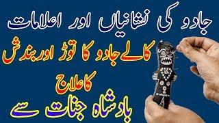 kala jadu ka ilaj | kala jadu ka tor | jadoo ka ilaj | kalay jadu ki nishaniyan#black magic in urdu