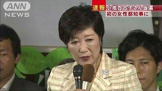 小池百合子氏が当選 初の女性都知事に(16/07/31)