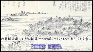 都立中央図書館所蔵「江戸名所図会(えどめいしょずえ)」4