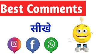 Best Comment for Fb , Instragram & WhatsApp ,  Acche comment kaise kare ,