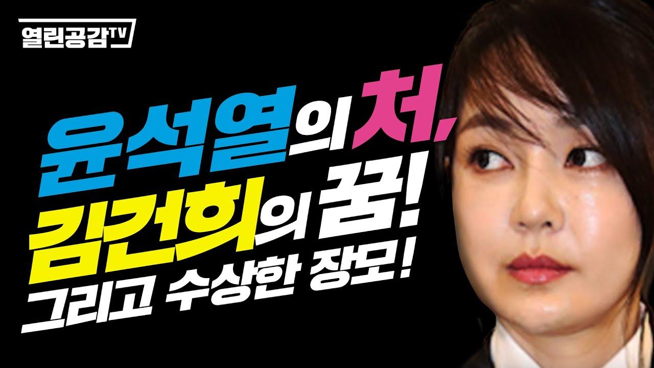 윤석열의 처, 김건희의 꿈! 부제 : 그리고 수상한 장모!  YouTube