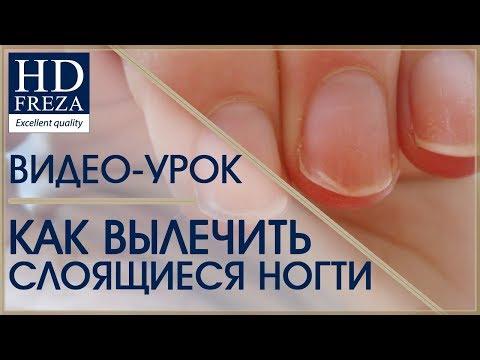 Как вылечить слоящиеся ногти // HD Freza®
