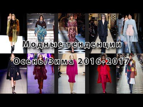 Все модные тенденции осень/зима 2016-2017