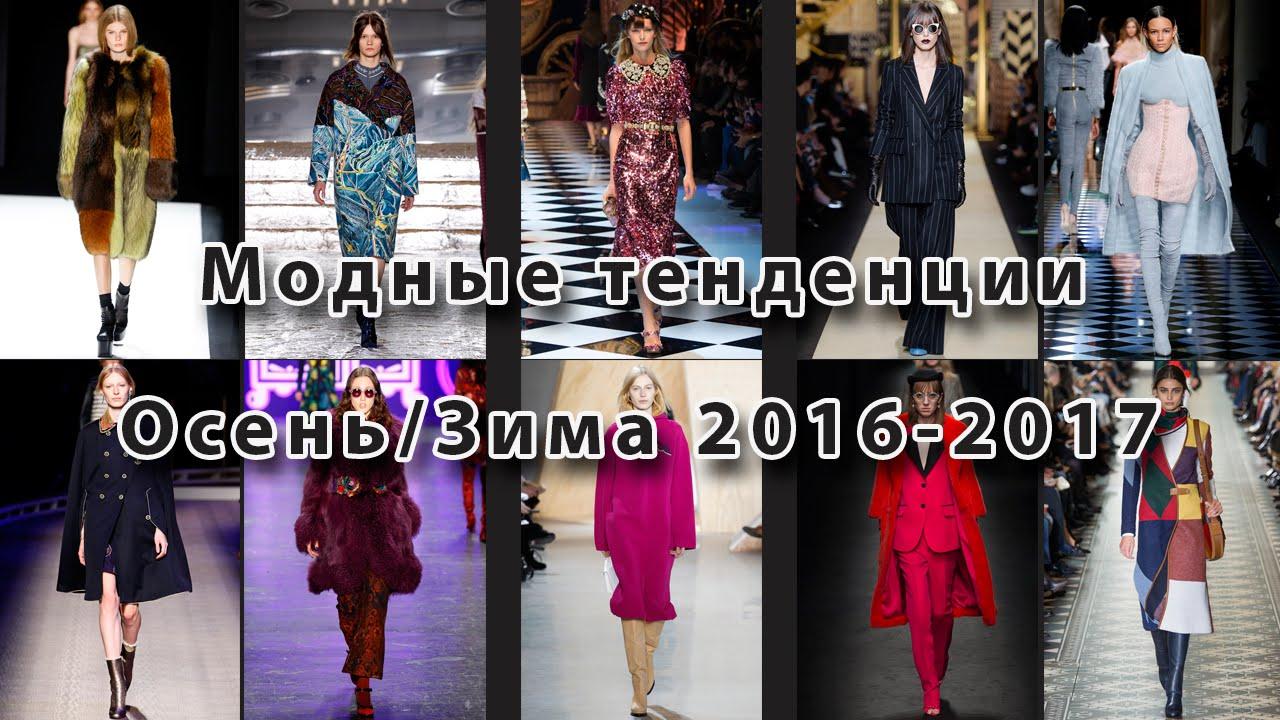 7aa03d699982b50 Модные тенденции коллекций осень-зима 2016-2017 с фото