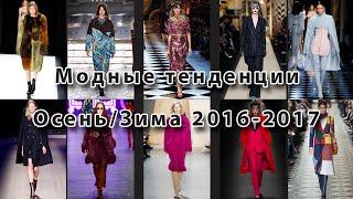 Все модные тенденции осень/зима 2016-2017(, 2016-05-04T12:47:15.000Z)