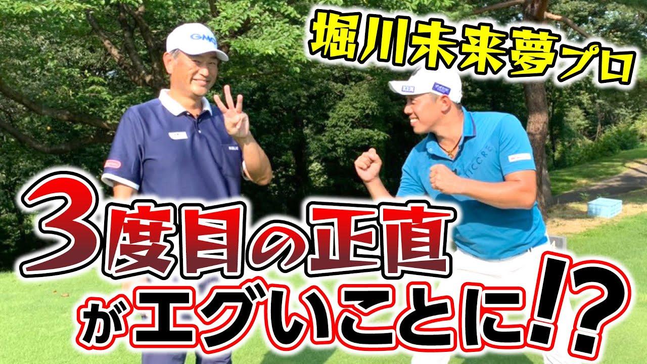 【最終決戦】これで見納め!?堀川VS中井対決に何が起こった?