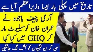 GHQ Mai Imran Khan aur General Bajwa Ki Kon Si Baat Hue   The Urdu Teacher