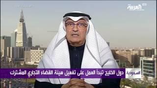بمصادقة #عمان .. دول الخليج تبدأ تفعيل هيئة القضاء التجاري المشترك