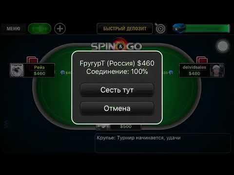 Poker strategy, Spin and Go 1$ (Winner 2$) Poker Stars