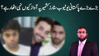 **Why Are Famous Pakistani Youtubers Quiet** What Is The Right Thing To Do