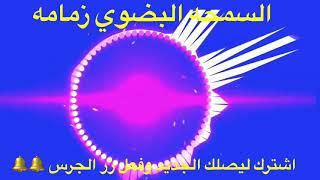 اقاع جديد //الفنان الامام الجموعي //السمحه البضوي زمامه //2019