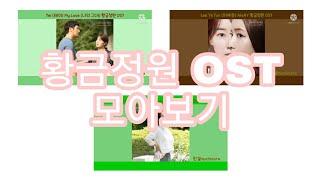 [주말드라마] 황금정원 OST 모아보기