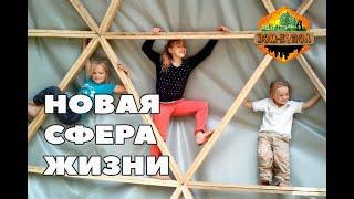 Дом Купол. Дом, который всегда с тобой! Glamping: how to build geodesic dome