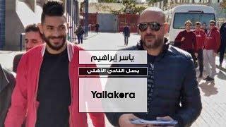خاص بالفيديو.. ياسر إبراهيم  ينضم للأهلي رسميًا